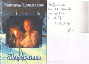 Барышников Марфенька1