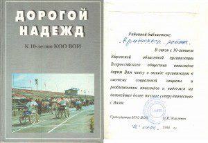 Dorogoy-nadezhd-vmeste-300x207