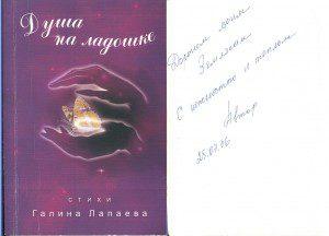 Dusha-na-ladoshke-vmeste-300x216