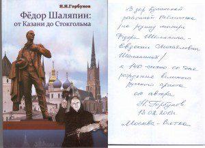 Fyodor-SHalyapin-ot-Kazani-do-Stokgolma-vmeste-300x217