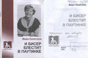 I-biser-blestit-v-pautinke-vmeste-300x200