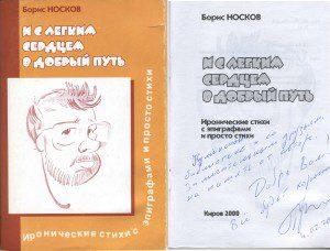I-s-lyogkim-serdtsem-v-dobryiy-put-vmeste-300x228