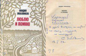 Lyublyu-i-pomnyu-vmeste-300x195