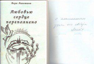 Lyubovyu-serdtse-perepolneno-vmeste-300x205