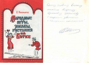 Narodnyie-igryi-zabavyi-vmeste-300x215