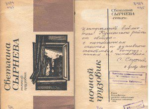 Nochnoy-gruzovik-vmeste-300x221