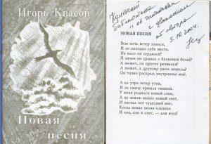 Novaya-pesnya-vmeste-300x205