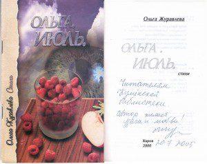 Olga.-Iyul-vmeste-300x238