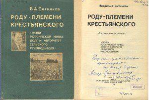 Rodu-plemeni-krestyanskogo-vmeste-300x202