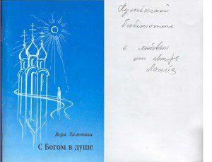 S-Bogom-v-dushe-vmeste-300x229