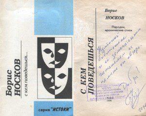 S-kem-povedyoshsya-vmeste-300x238
