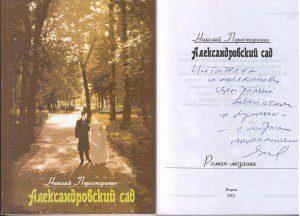 aleksandrovskiy-sad-vmeste-300x216