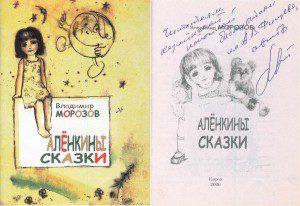alenkinyi-skazki-avt-vmeste-300x206