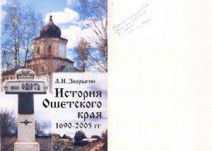 istoriya-oshetskogo-kraya-vmeste-300x214