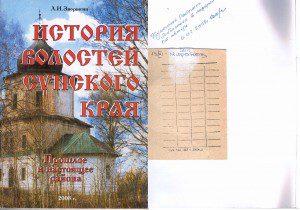 istoriya-volostey-sunskogo-kraya-vmeste-300x210
