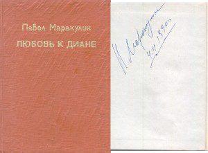 lyubov-k-Diane-vmeste-300x221