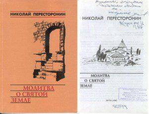 molitva-o-svyatoy-zemle-vmest-300x229