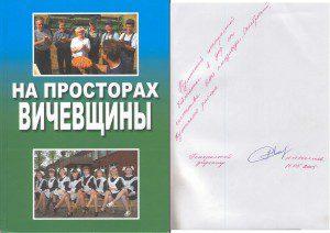 na-prostorah-vichevshhinyi-vmeste-300x212