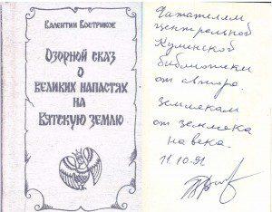 ozornoy-skaz-vmeste-300x234