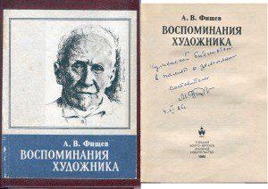 vospominaniya-hudozhnika-vmeste-300x212