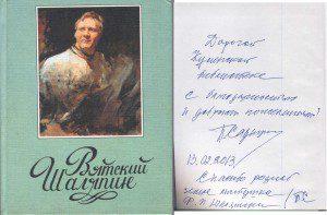 vyatskiy-shalyapin-vmeste-300x197
