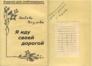 ya-idu-svoey-dorogoy-vmeste-300x217