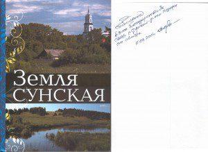 zemlya-sunskaya-vmeste-300x219