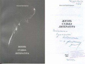 zhizn-sudba-literatura-vmeste-300x226