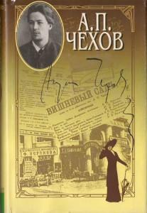 А. П. Чехов т1