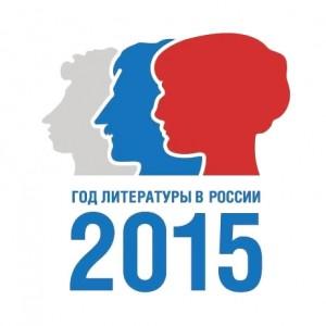 логотип года литературы