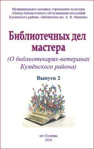 библиотечных дел вып. 2