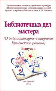 библиотечных дел вып.1