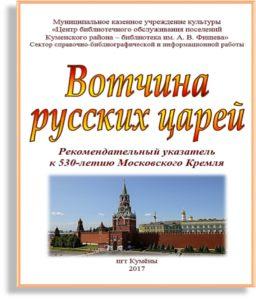 водчина русских царей